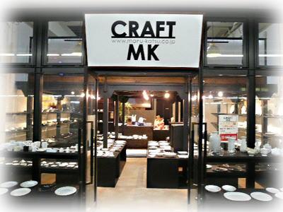 とうしょう窯3号店・CRAFT MK(東京合羽橋)