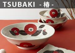 TSUBAKI -椿-