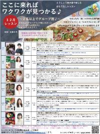 シルフジャパン12月レッスン
